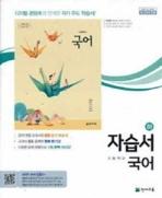 고등학교 국어(하) 자습서(이성영 / 천재교육 / 2019년 ) 2015 개정교육과정
