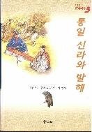눈으로 보는 한국역사, 03 : 통일 신라와 발해 - 찬란하게 꽃핀 통일 신라와 발해 (ISBN : 9788921409003)