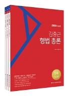 2019 ACL 김중근 형법 세트 - 전3권 (2쇄)