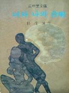 너와 나의 합창 - 박화성 (삼중당문고. 1976년판)
