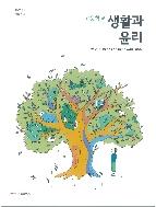 고등학교 생활과윤리 금성/교과서/2015개정/최상급