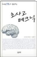 초사고 테크닉 - 두뇌를 3% 더 활용하는 1판 1쇄