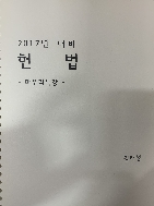 2017년 대비 헌법 마무리특강 - 김태성 #