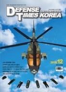 디펜스 타임즈 코리아 2018년-12월호 (Defense Times korea) (신214-7)