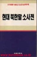 현대 북한말 소사전 (816-1)