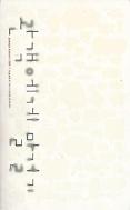 관객에게 말걸기 (광주 비엔날레 2004)