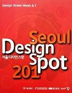 Seoul Design Spot 201 (2009)