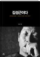 김성근이다 - 감독으로 말할 수 없었던 못다한 인생 이야기 초판4쇄