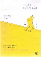 내 마음 다치지 않게 2015년 1판 15쇄