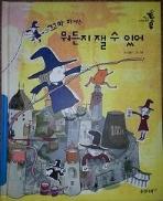 웅진 어린이 지식 그림책 통 전 72권