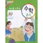 초등학교 수학 2-1 교사용지도서
