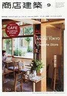 商店建築 2014年 09月號 [雜誌] (月刊, 雜誌) #