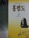 역사기록소설 홍범도 - 전 5 권 -