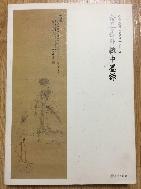 김정희와 한중묵연 (추사연행 200주년기념) / 2009 초판