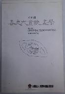 제14회 춘사대상영화제 카다로그