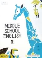 중학교 영어 2 (이병민) (2015개정교육과정) (교과서)