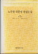 노무현 대통령 연설문집 제1권 (2003.2.25 ~ 2004.1.31)