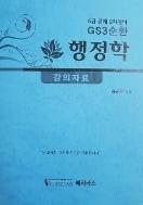 19대비 송윤현 행정학 3순환 강의자료 #