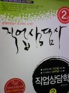 직업상담사 2급 -직업상담학 2   [권오상/서울고시각]  ///