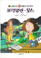 프랭클린 모스(애니메이션 어린이 위인전기) 2001년 중판 양장본