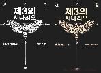 제3의 시나리오 (1)(2)세트 / 김진명