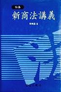 신상법강의 (2004년 5판)
