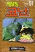 명탐정 코난 (1~96)