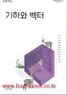 고등학교 기하와 벡터 교과서 비상/김원경/h/50