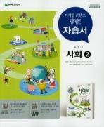 천재교육 중학 사회2 자습서 박형준 2015개정