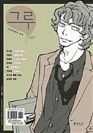 배전- 만화잡지 그루 #4 2009.5 ㅁㅣ개봉
