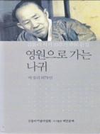 영원으로 가는 나귀 - 김동리 서거 10주기 추모논집 [양장] **