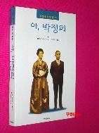 아 박정희 //145-7