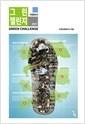 그린 챌린지: 한국환경보고서(2017)