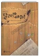 달려라 바퀴 - 독특하고 신선한 14편의 단편 동화! 초판 3쇄