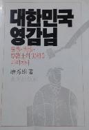 대한민국 영감님(동광총서 2) 초판(1983년)