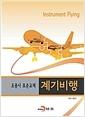 계기비행  - 조종사 표준교재