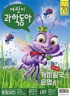 어린이 과학동아 2019.4.01 ~2019.10.1까지 -전14권 (무료배송)