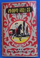 계몽사 소년소녀세계문학 (14) 라이락 피는 집 [1964년 6판] /사진의 제품     :☞ 서고위치:KN 1  * [구매하시면 품절로 표기됩니다]