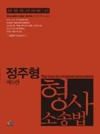[법원·경찰·검찰·승진]정주형 형사소송법-제6판 ★부록없음★