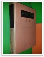 신씨본초학(각론)(申氏本草學)-1973년초판
