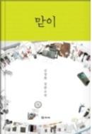 맏이 - 세상 모든 맏이들과 나누는 위로와 공감의 가족소설 초판 1쇄