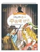 명탐정 셜록 홈즈의 주홍색 연구 - 초등학생을 위한 추리 소설 개정판 7쇄