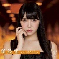NMB48 / 難波愛~今、思うこと~ (수입)