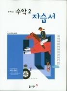 동아출판 자습서 중학 수학2 (박교식) / 2015 개정 교육과정