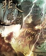 비인비검 [작은책] 1~6 (완결) [상태양호]