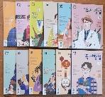 고교 독서평설 2019년1월호~12월호까지 (총12권)
