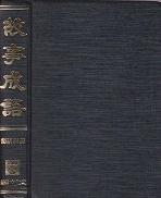 고사성어 (동신문화사, 98년판)