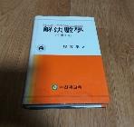 해법수학(수2-상) /1994년발행/실사진첨부/174