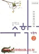중학교 수학 익힘책 2 교과서 (두산동아 우정호) (415-4)