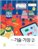 중학교 기술가정 2 교과서 지학/2015개정/새책수준